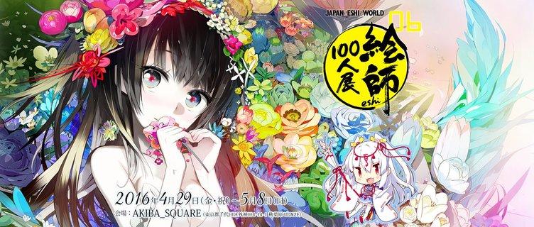 「絵師100人展06」参加作家発表! 蒼樹うめ、ウエダハジメら参加