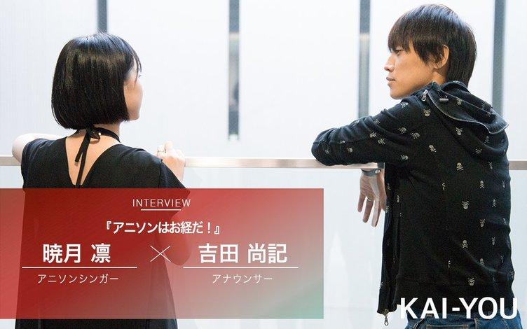 謎のアニソンシンガー 暁月凛 x 吉田尚記 対談「アニソンはお経だ!」