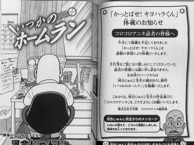 『コロコロアニキ』清原和博被告へのアンサーコミックを掲載