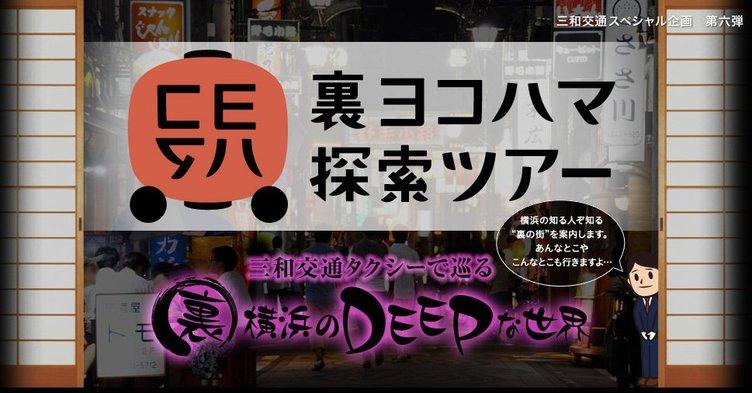 横浜の裏歴史をタクシーで巡る「裏ヨコハマ探索ツアー」 黄金町や親不孝通り