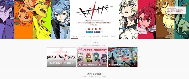 アニメ『キズナイーバー』がpixiv公式アカウントページ開設という新しい試み