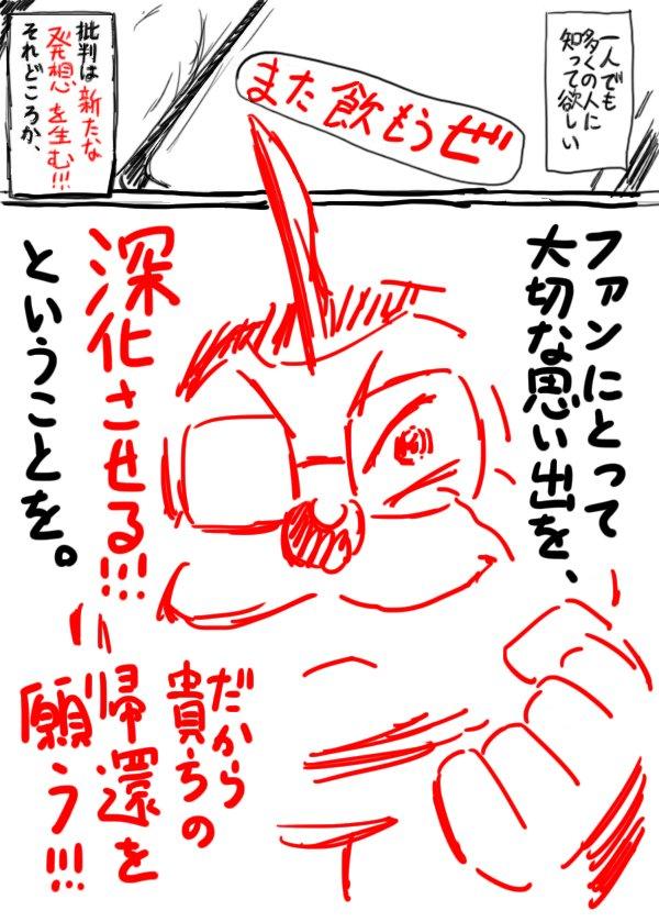 『私が大好きなアニメを、さらに好きになった理由』4