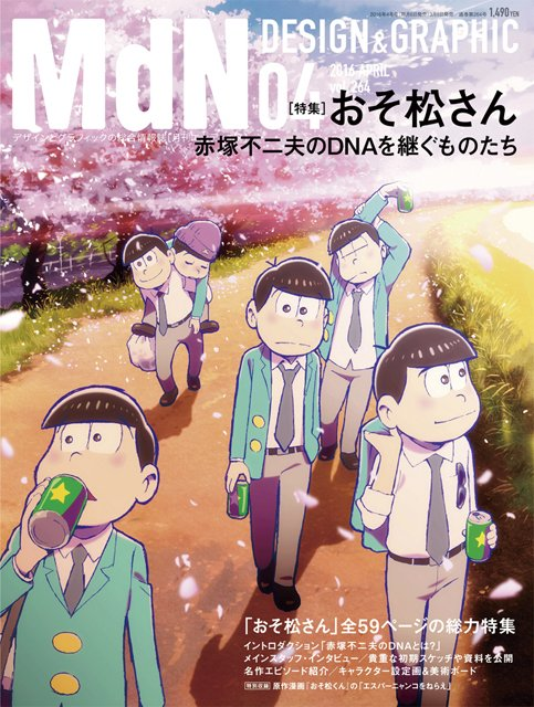 MdNで『おそ松さん』特集 原作編集者や元SKE 松井玲奈が語る魅力とは?