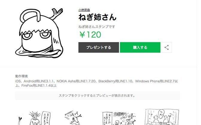 小林銅蟲の不条理漫画『ねぎ姉さん』LINEスタンプ 「さぬきうどん界」