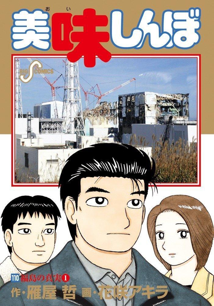 『美味しんぼ』原作者が心中明かす 最終回は「楽しく騒いで大団円」
