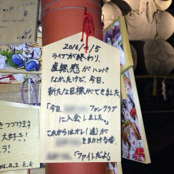 「これからはオレ達が助ける番。ファイトだよ!」 『ラブライブ』の聖地・神田明神の絵馬に応援コメントが