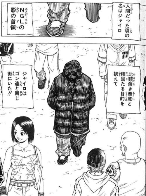 ジャイロ(『HUNTER×HUNTER』20巻-69Pより)