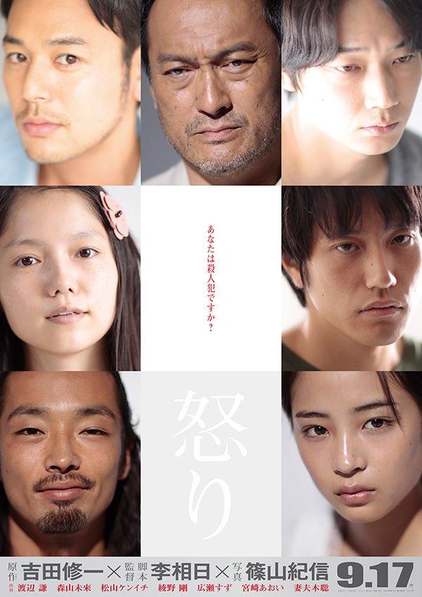 『怒り』ポスターは篠山紀信さんが撮影