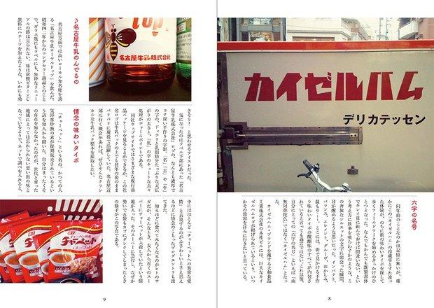 『タイポさんぽ改 路上の文字観察』1
