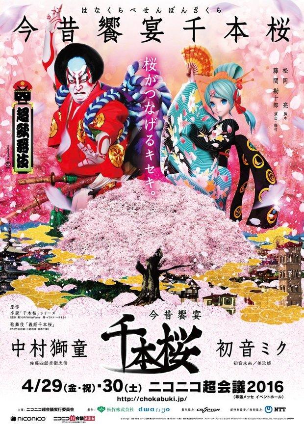 超歌舞伎「今昔饗宴千本桜」10