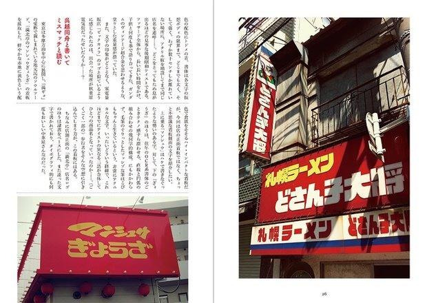 『タイポさんぽ改 路上の文字観察』2