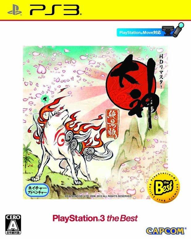 大神 絶景版 PlayStation 3 the Best ((大神サウンドトラックCD「幸玉選曲集」) 同梱)