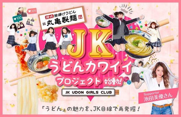 JKうどんカワイイプロジェクト/丸亀製麺Webサイトより