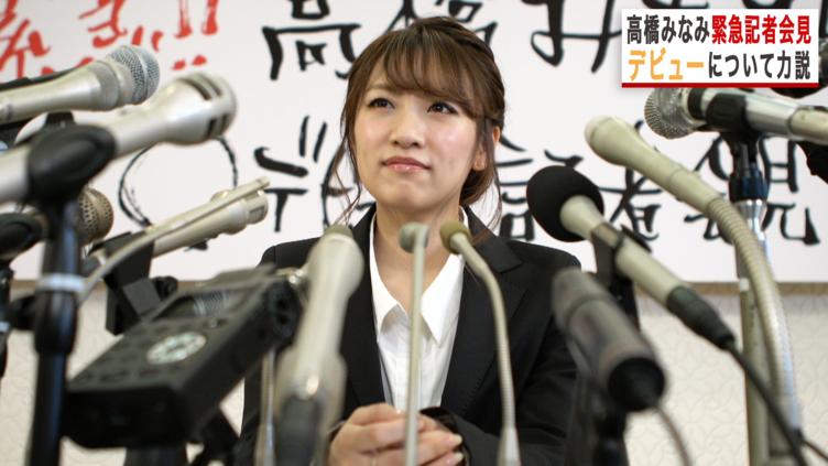 AKB48高橋みなみがAOデビュー!「もっとたくさんの人とヤってみたい」