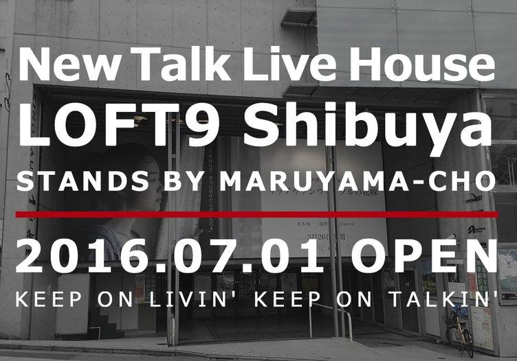 ロフトが渋谷にトークライブハウス出店! すべてを受け入れる