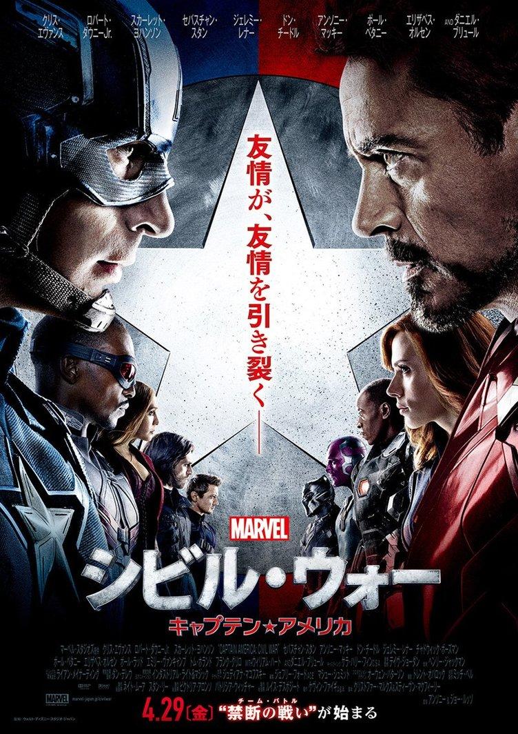 『シビル・ウォー』公開目前 副社長に聞いた、マーベルが日本の漫画を参考にしている点とは?
