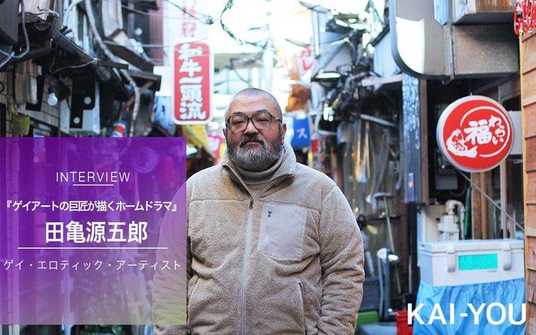 『弟の夫』田亀源五郎インタビュー ゲイアートの巨匠が一般誌で描くということ