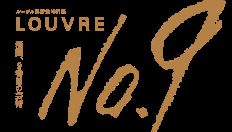神谷浩史、米津玄師がルーヴル美術館特別展をサポート! 音声ガイドとイメージソング担当