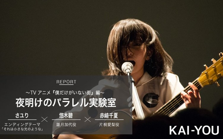 さユり、悠木碧、赤﨑千夏が語る『僕街』の魅力とは? 圧巻のライブもレポ