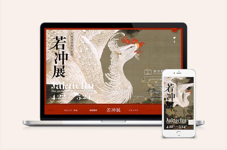 「若冲展」Webサイトをチームラボが制作 デジタルアートの特別展示も
