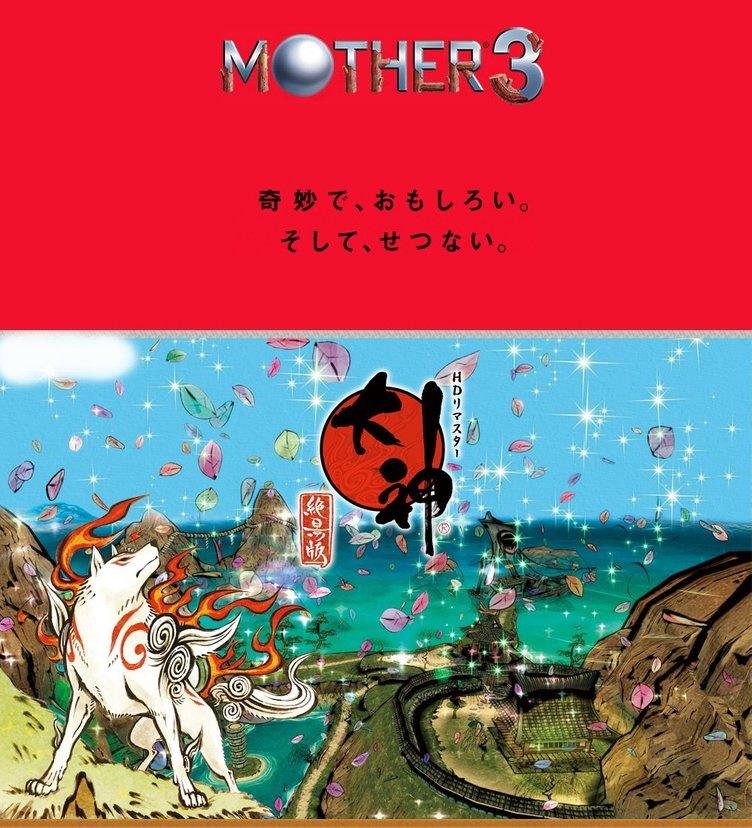 『MOTHER3』と『大神』が10周年! 同日発売の名作を振り返る