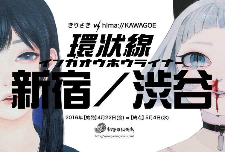 きりさき、hima://KAWAGOEの二人展「環状線 インガオウホウライナー 新宿/渋谷」