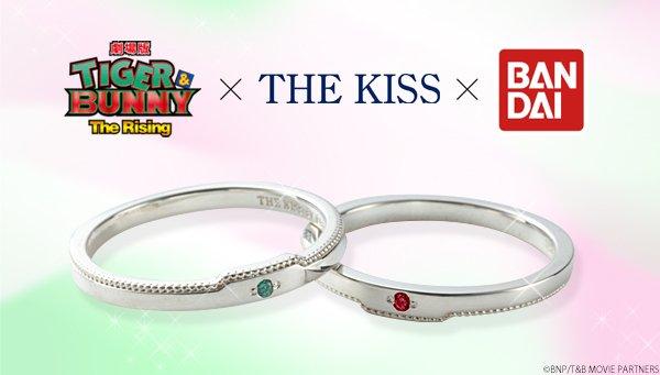『タイバニ』虎徹とバニーの指輪が登場! バディの絆がリングに宿る