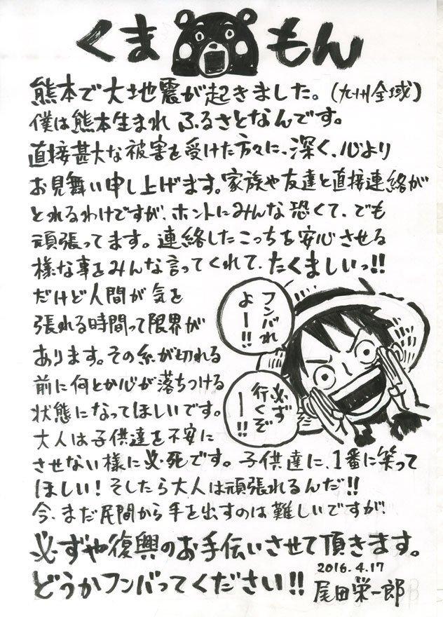ルフィが被災地を応援 尾田栄一郎が直筆メッセージを公開
