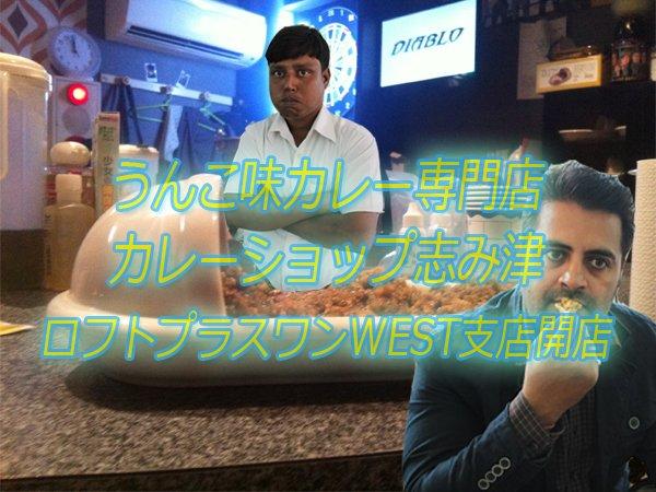 うんこ味のカレー専門店「カレーショップ志み津」が復活! 合コンも