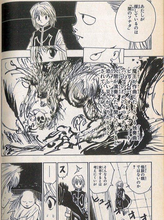 闇のソナタ-(『HUNTER×HUNTER』8巻184Pより)