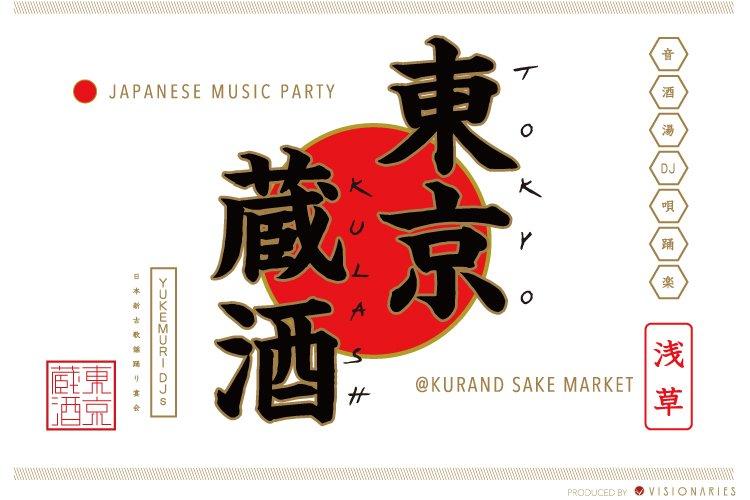 日本酒×J-POP DJイベント「東京蔵酒」 100種類以上を飲みくらべ放題