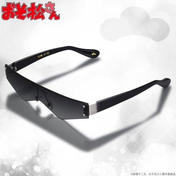 『おそ松さん』カラ松のサングラス 2