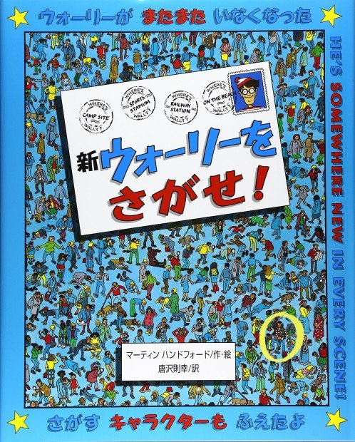 『新ウォーリーをさがせ!』/Amazon.co.jpより