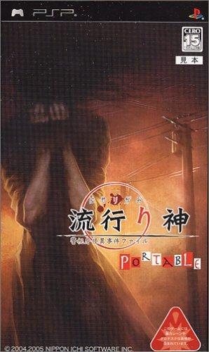 『流行り神 PORTABLE 警視庁怪異事件ファイル』/Amazon.co.jpより