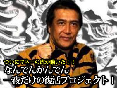 川原浩史さん/クラウドファンディングサイト・Rockin' Cheerより 2