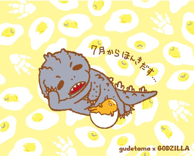「ゴジラ」×「ぐでたま」 2