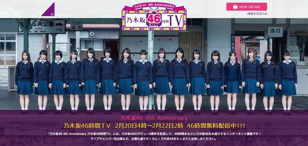 「乃木坂46時間TV」特設ページのスクリーンショット