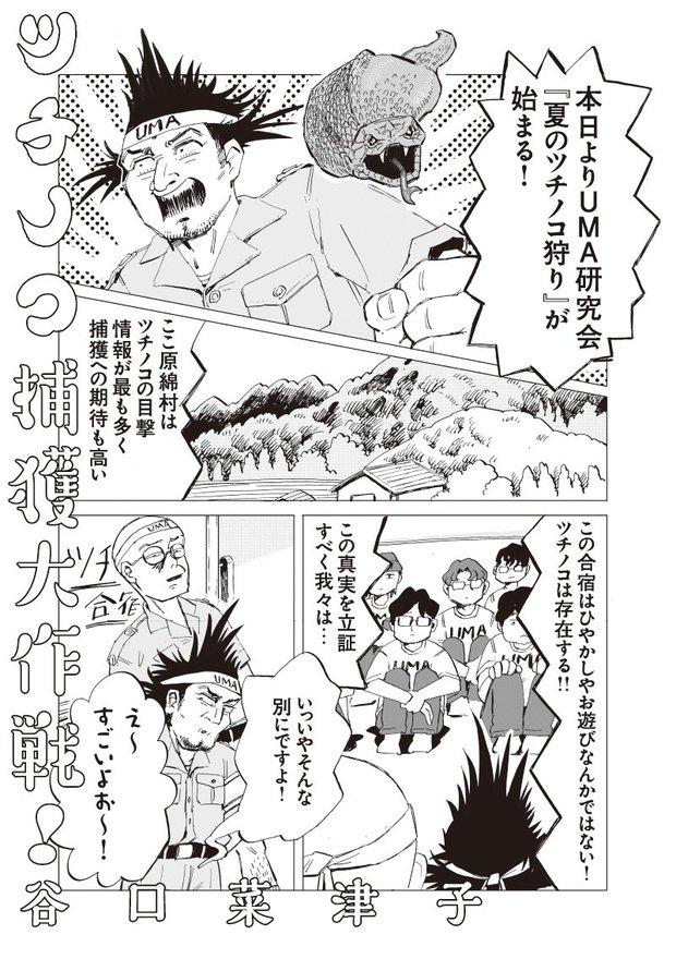 谷口菜津子「ツチノコ捕獲大作戦!」