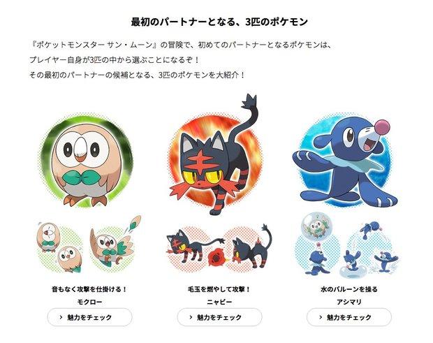 『ポケットモンスター-サン・ムーン』公式サイトのスクリーンショット