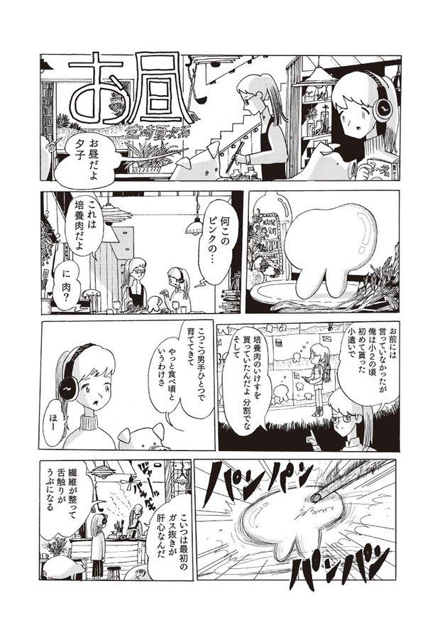 宮崎夏次系「お昼」