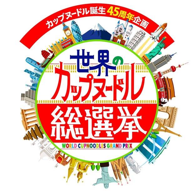「世界のカップヌードル総選挙」 2