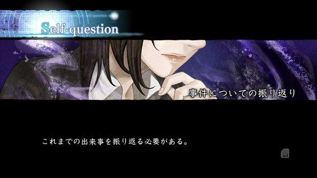 『真 流行り神2』ゲーム画面/Amazon.co.jpより