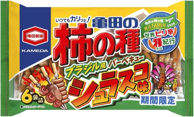 「柿の種」シュラスコ味が期間限定で発売 これがブラジルのBBQやっ!