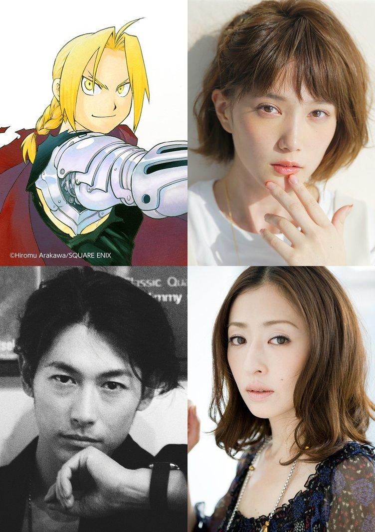 実写版『鋼の錬金術師』キャストに山田涼介、本田翼、本郷奏多ら