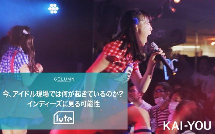 【動画連動】今、アイドル現場では何が起きているのか? インディーズに見る可能性
