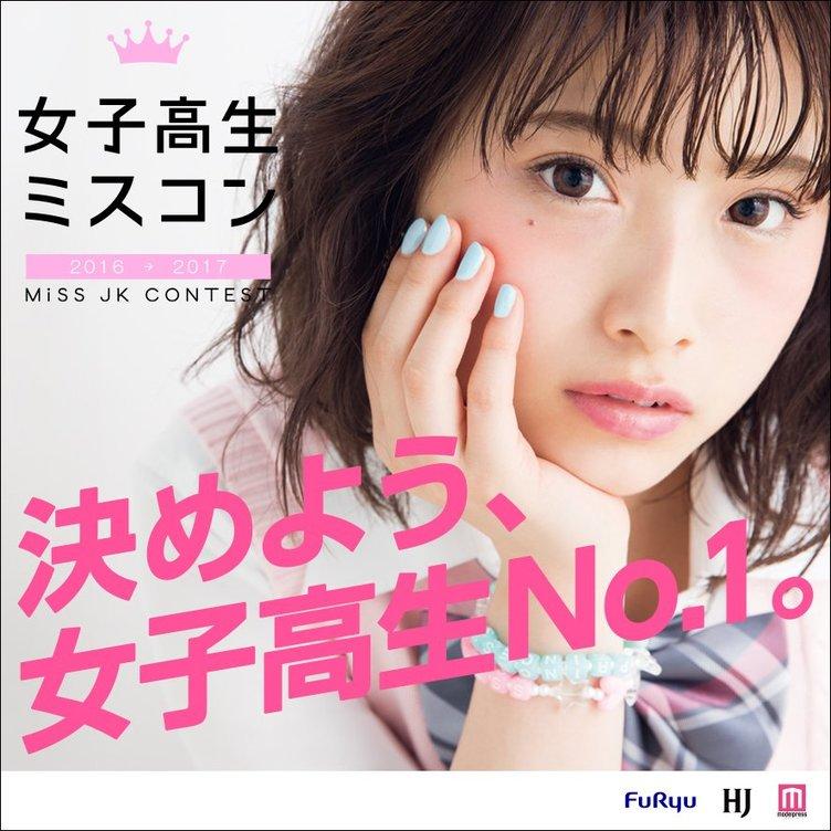 『テラハ』出演者を輩出した「女子高生ミスコン」再び 最強JKは誰?