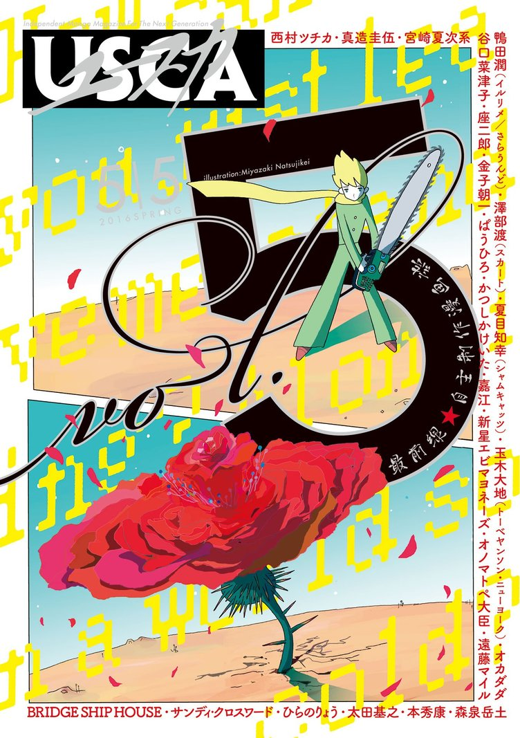 自主制作漫画誌『ユースカ』1年ぶりの刊行 表紙は宮崎夏次系
