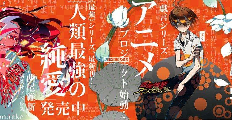 西尾維新の原点〈戯言〉シリーズがアニメ化 カウントダウンサイトにて発表
