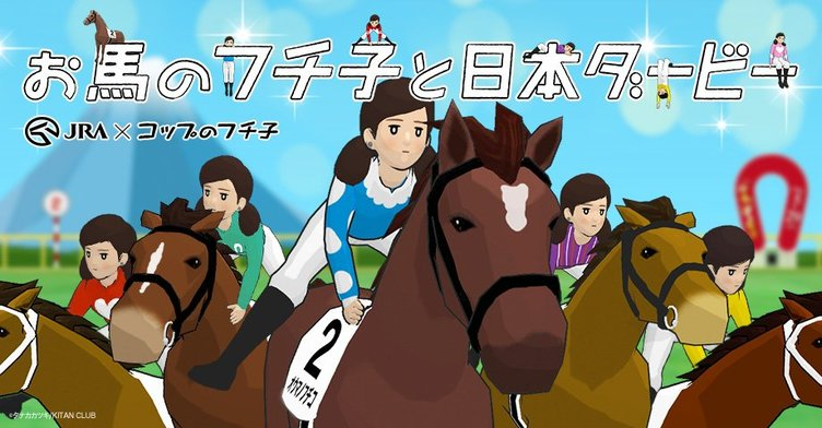 「お馬のフチ子と日本ダービー」とんでもないポーズで繰り広げられる競馬ゲーム!