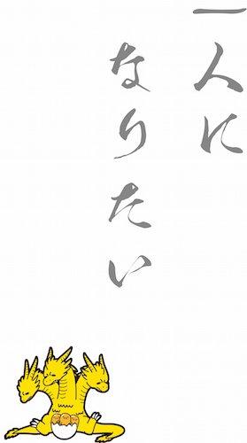「ゴジラ」×「ぐでたま」 4